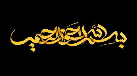 شبکه الکوثر فواید و آثار بسم الله الرحمن الرحیم Superhero Logos Calligraphy Logos