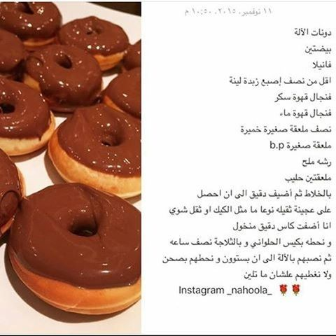 Pin By Safa Albasha On طبخ وحلويات Cooking Recipes Desserts Food Recipies Food
