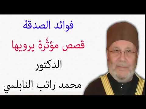 فوائد الصدقة الدكتور محمد راتب النابلسي قصص مؤثرة Youtube Youtube