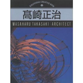 Architect Takasaki Masaharu