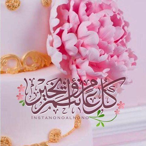 عيد سعيد Happy Eid Eid Greetings Flower Frame Ramadan Lantern