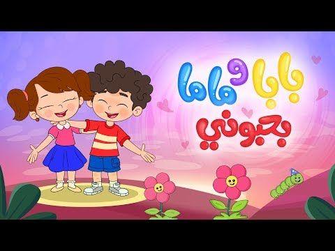 أغنية بابا وماما بحبوني Luna Tv قناة لونا Youtube Family Guy Fictional Characters Character