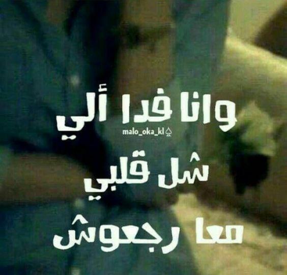 Pin By Cutestar On ملامح وسوالف يمانية Funny Quotes Life Quotes Arabic Jokes