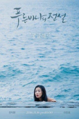 Korean Drama Review The Legend Of The Blue Sea Drama Japones
