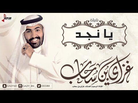 تحميل Mp3 شيلة يا نجد غزاي بن سحاب القناة الرسمية Art Calligraphy Arabic Calligraphy