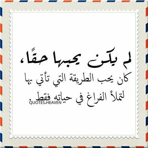 من ساعي البريد عن الحبيب رسالة Love Quotes Quotes Arabic Calligraphy