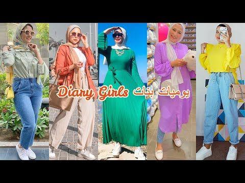 افضل تنسيقات ملابس محجبات موضه صيف 2020 فساتين وبلوزات وجيبات2020 ملابس العيد للبنات 2020 Youtube S Habiller