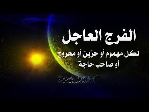 سورة ما قرأها مهموم أو حزين أو مجروح أو صاحب حاجة الا وفرج الله عليه عاجلا Youtube Music