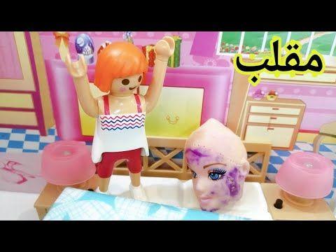 مقلب الرأس المرعبة في ماما عائلة عمر قصص اطفال جنه ورؤى أفلام بلاى Playmobil Youtube