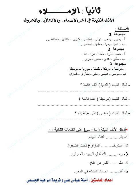 الصف الرابع جميع الفصول لغة عربية مراجعة لجميع مهارات اللغة العربية Learning Arabic Teach Arabic Arabic Lessons