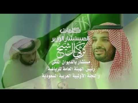 كلنا محمد كلمات المستشار تركي ال الشيخ اهداء الى ولي العهد محمد بن سلمان
