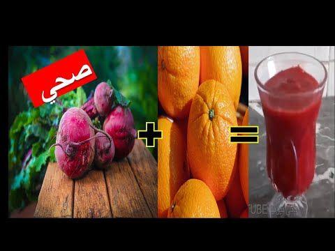 عصير الباربا الشمندر والبرتقال اكثر من رائع صحي ولذيذ ومنعش Asir Barba Youtube Fruit Vegetables Radish