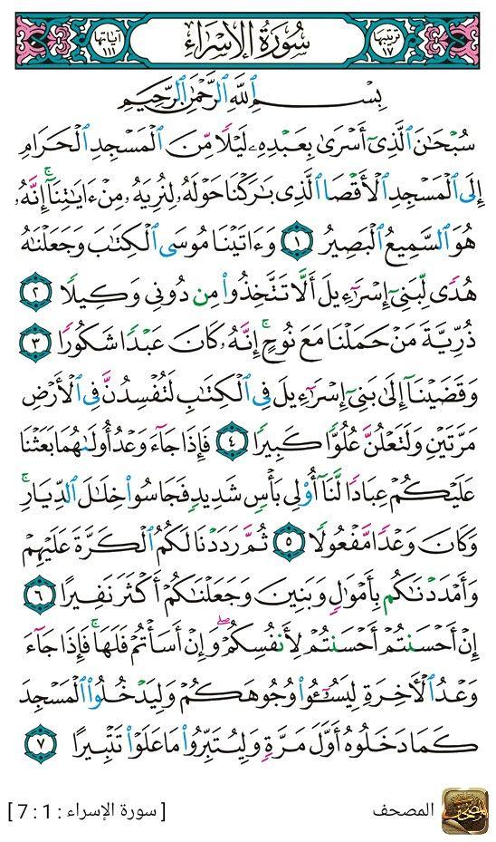 التفسير الميسر لسورة الجن عائض القرني Arabic Calligraphy Calligraphy