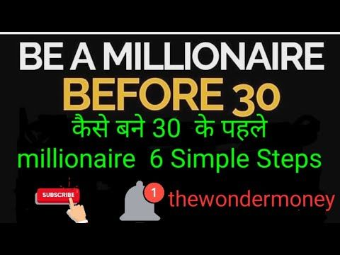 Be A Millionaire Before 30 Kaise Bane Millionaire 30 Years Ke Pahle Youtube Millionaire How To Become Rich Bane