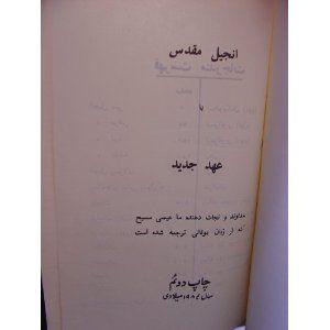 Dari New Testament Hope and Good News (For Afghan Readers)   $29.99