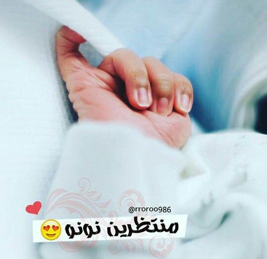 Pin By Chaymae On رمزيات الحمل والمواليد Congratulations Baby Baby Themes New Baby Products