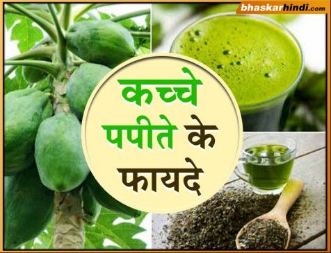 ज न ए कच च पप त क अच क फ यद क ब र म ज दव स कम नह Eat Food Papaya