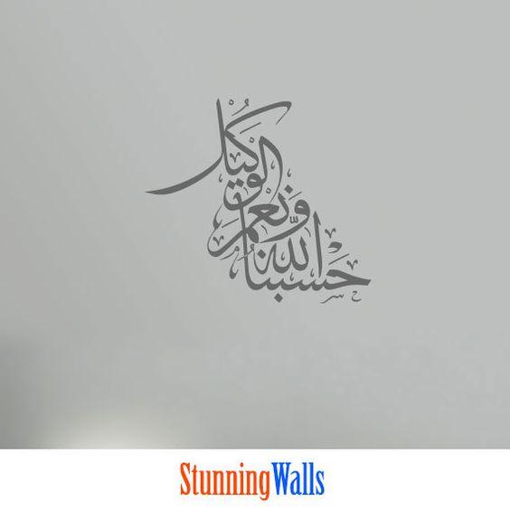 Calligraphy Islamic Art   Art Wall Decals Sticker by StunningWalls, $9.00