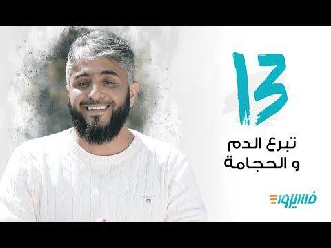 برنامج فسيروا 3 رمضان 2019 Youtube Mens Tshirts Mens Tops Men