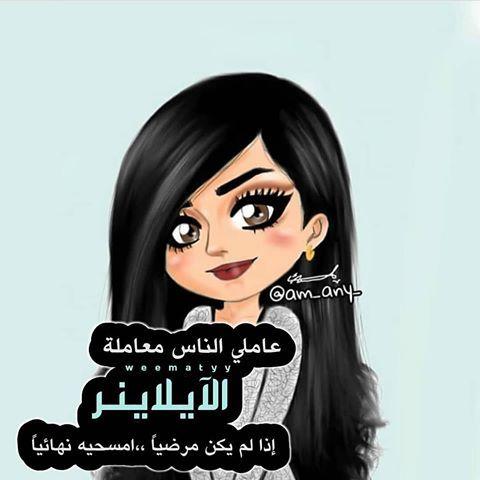 رمزيات من تجميعي K Lovephooto Instagram Photos And Videos Funny Arabic Quotes Iphone Wallpaper Quotes Love Islamic Posters