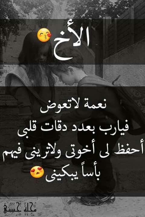 Pin By نفحات من روائع المعرفة والفنون On أخي حبيبي Love Words Beautiful Arabic Words Romantic Love Quotes