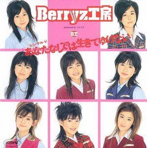[DVD] Berryz工房-シングルV「あなたなしでは生きてゆけない」 (2004.03.17/ISO/879 ... - http://adf.ly/lPVEh