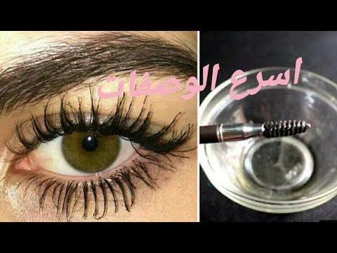 ادهنيه في الليل وفي الصباح كأنك ركبتي رموش تطويل وتكثيف الرموش والحواجب والشعر بسرعة In 2020 Beauty Skin Care Routine Natural Eye Makeup Beauty Skin Care