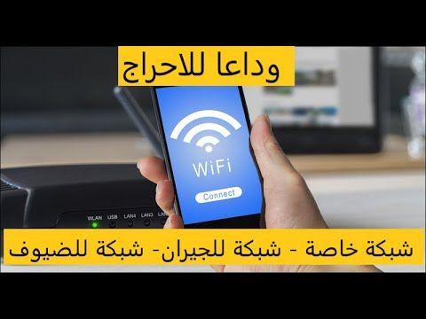 كيفية عمل اكثر من شبكة واي فاي علي نفس الراوتر كمبيوتر شوت Wifi Connect Wifi Fitbit