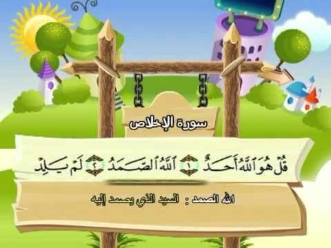 Mushaf Muallim Minshawi Surat Al Iklas 112 مصحف المعلم للاطفال سورة الاخلاص Youtube Islamic Kids Activities Islam For Kids Activities For Kids