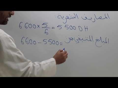 مسألة 10 الاعداد الكسرية الرياضيات مع رضوان بوجمعاوي Math Math Equations