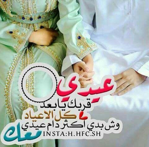 Pin By Sura Adnan On عيد Eid Cards Eid Greetings Sweet Words