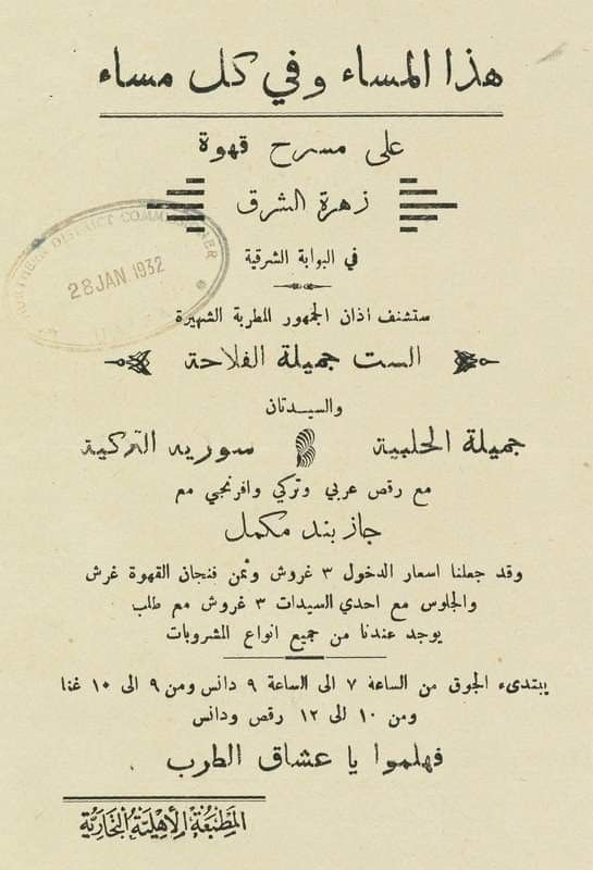 Pin By Rebhi Alsharif On Palestine Palestine Math Sheet Music