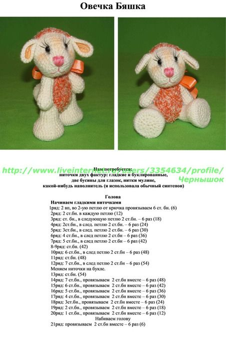 Free Doll Pattern...translate Crochet, knitting ...