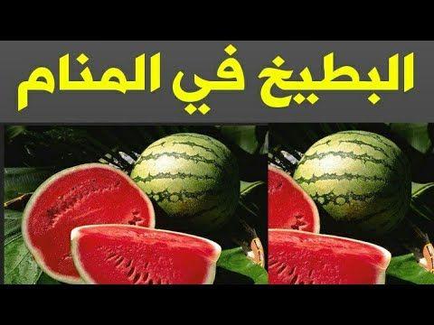 رؤية البطيخ في المنام وأكله في الحلم لإبن سيرين Watermelon Fruit Food