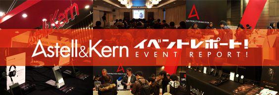 Astell&Kernイベントレポート!|iriver Japan