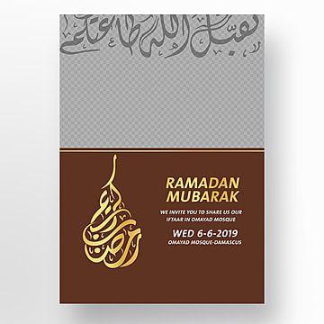 اسلام رمضان رمضان نشرة القمر In 2021 Ramadan Islam Ramadan Ramadan Mubarak
