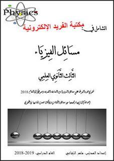 نوطة الشامل في حل مسائل كتاب ودورات الفيزياءـ سوريا ـ أ ماهر الرفاعي Physics Books Baccalaureate