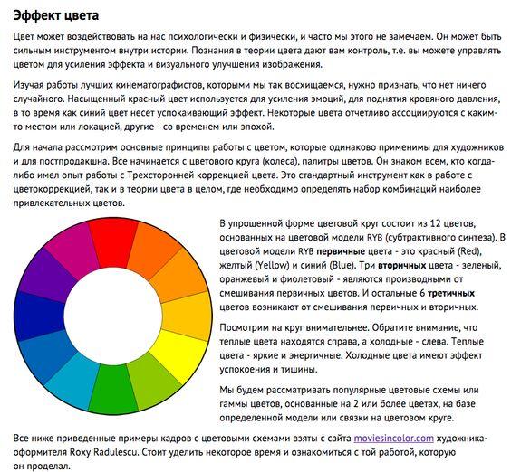 color film colorcorrection