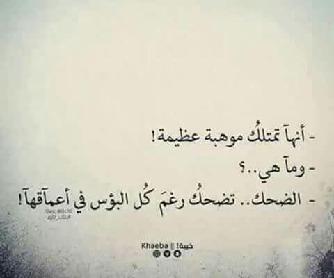 الضحكة التي تخفي حزنك ياسيدتي تزيدك قوة من الخارج لكنها تأكل الحياة داخلك فارحمي نفسك حكمة Words Quotes Life Quotes Quotations