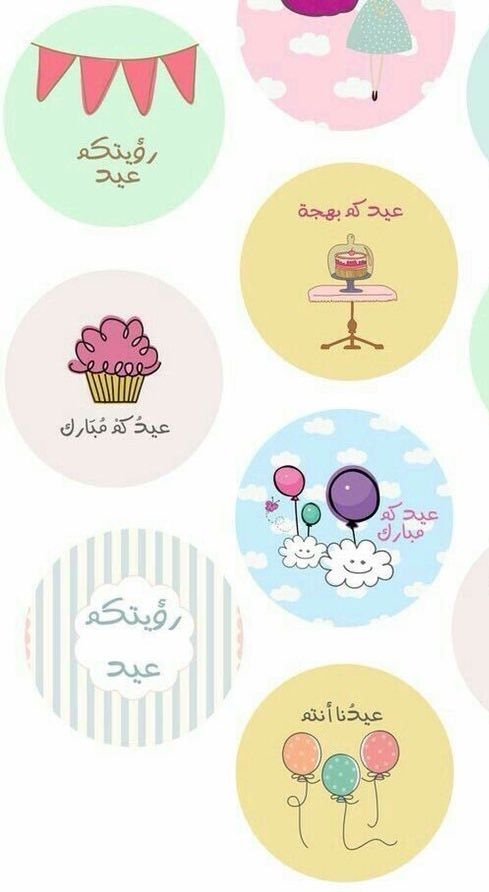 ثيمات العيد Eid Stickers Eid Crafts Eid Photos