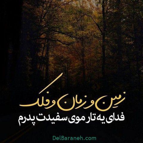پروفایل پدر ۴۴ عکس نوشته زیبا و عاشقانه پدرانه و روز پدر دلبرانه Persian Quotes Mood Quotes Father Poems