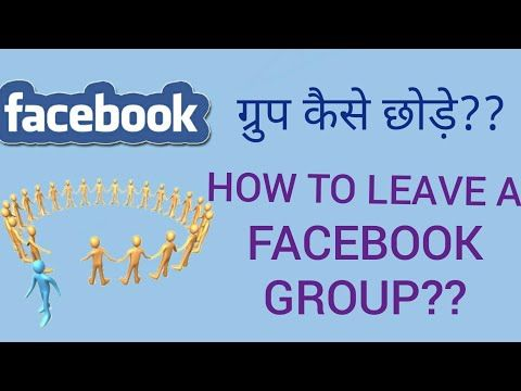 How To Leave Facebook Group Facebook Group Kaise Chodte Hai Youtube How To Use Facebook Instagram Tutorial Youtube