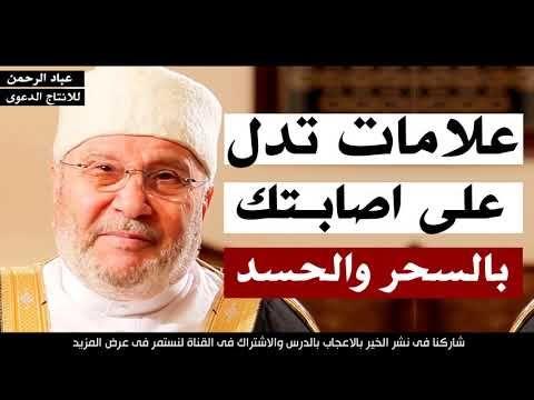 علامات تدل على اصابتك بالسحر والحسد والعين للشيخ محمد راتب النابلسى Youtube