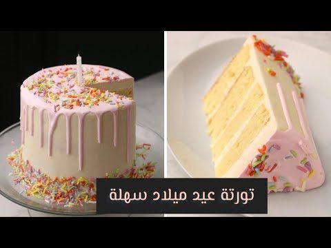 لو أول مرة تعملي تورتة عيد ميلاد شوفي الڤيديو ده سهلة جدا بدون أقماع تزيين Cupcake Cakes Cake Arabic Dessert