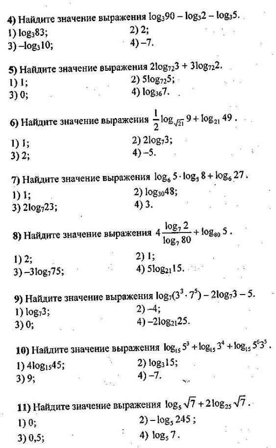 Полугодовая контрольная работа по физике 7 класс ответы