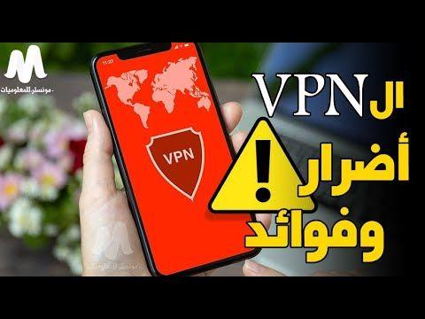 ماهو ال Vpn و ما هي مميزات Vpn وما هي عيوب Vpn و مخاطر استخدام ال Vpn لل Book Cover Books Cover