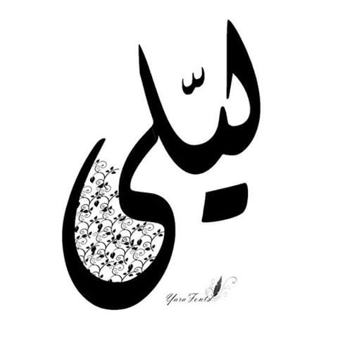Pin By حسن المهنا On أسماء وكنى عربية Calligraphy Tattoo Arabic Calligraphy Tattoo Arabic Calligraphy Painting