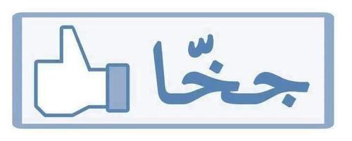 جخّا: 3Araby Xp, Arabian Oriental, Quotes, Arabic بالعربي, 3Rby عربيّ, 3Arabi عربي, 7Ashesh 3Araby, Rando