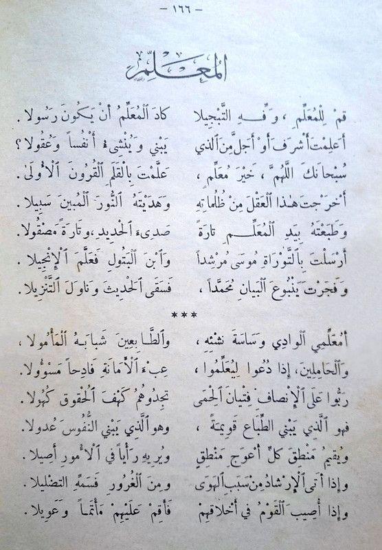 احمد شوقي المعلم Makeup Tutorial Tutorial Poetry