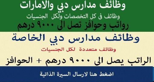 وظائف مدرسة شيفيلد Sheffield الخاصة المختلطة للمقيمين أو المتواجدين في الامارات Ullo Arabic Calligraphy